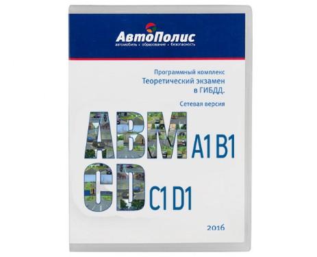 экзаменационный обучающий комплекс теоретический экзамен в гибдд сетевая версия abcda1b1c1d1
